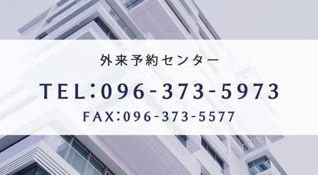 外来予約センター TEL:096-373-5973 FAX:096-373-5937