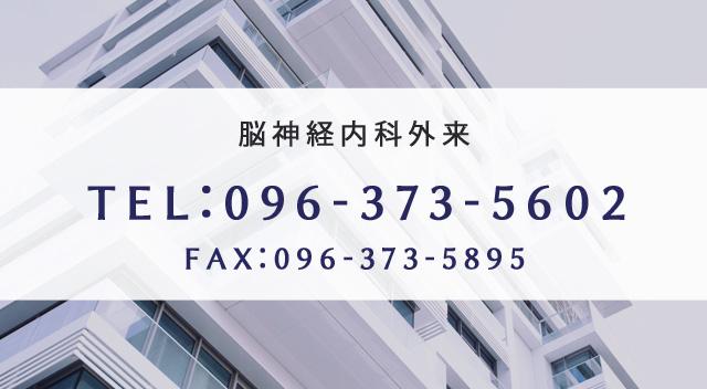 神経内科 TEL:096-373-5602 FAX:096-373-5895