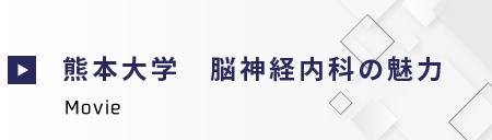 熊本大学 脳神経内科の魅力
